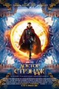 Доктор Стрэндж (2016) *Marvel comics*