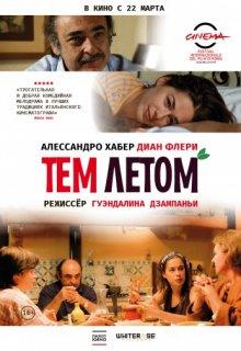 Тем летом фильм (2008) смотреть онлайн