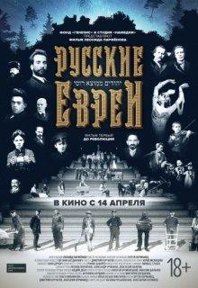 Русские евреи. Фильм первый. До революции. (2016) смотреть онлайн